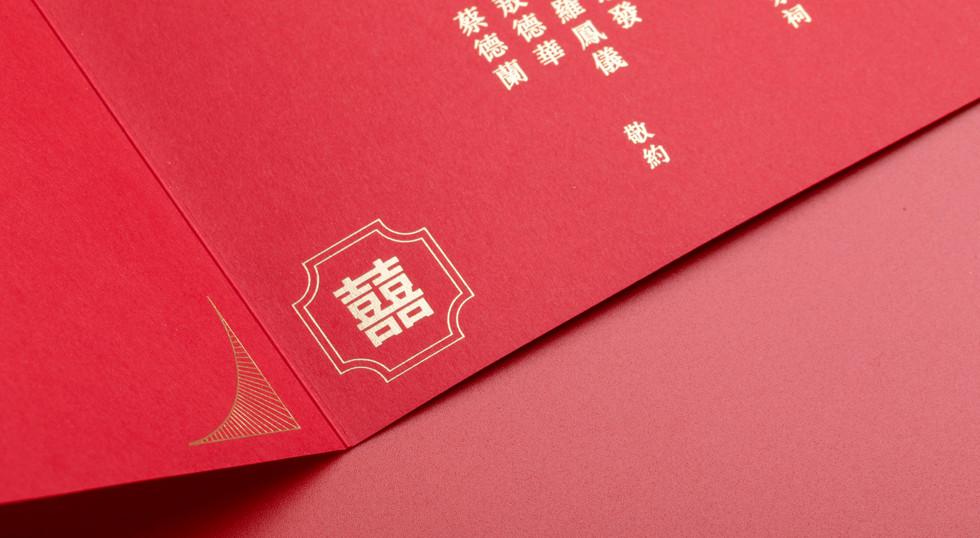 sallieandjerry_banquet_invitation_detail