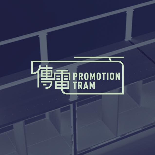 Promotion Tram