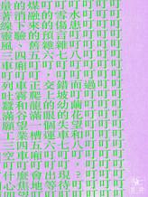 8_19皮皮:羅智成〈春天〉.jpg