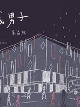 新城男子_完稿1.jpg
