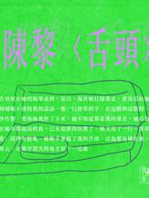 陳黎〈舌頭〉 .jpg