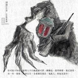 你知道臺灣流行過玩「鬼抓人」嗎?  .jpg