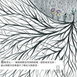 樹根的慾望(無浮世繪字樣).jpg