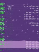 8_20柄富:林燿德〈銀碗盛雪(序詩)〉.jpg