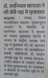 bhaskar 18 Feb 2021.jpeg