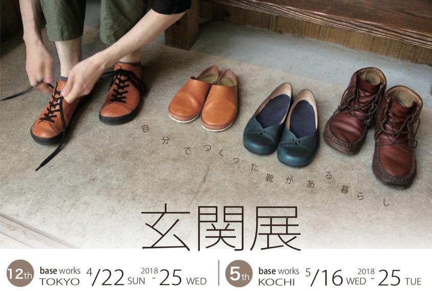 手作り靴の玄関展