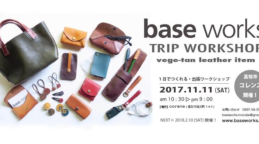 base works 革小物 出張ワークショップ  @コレンス 11月11日(土)