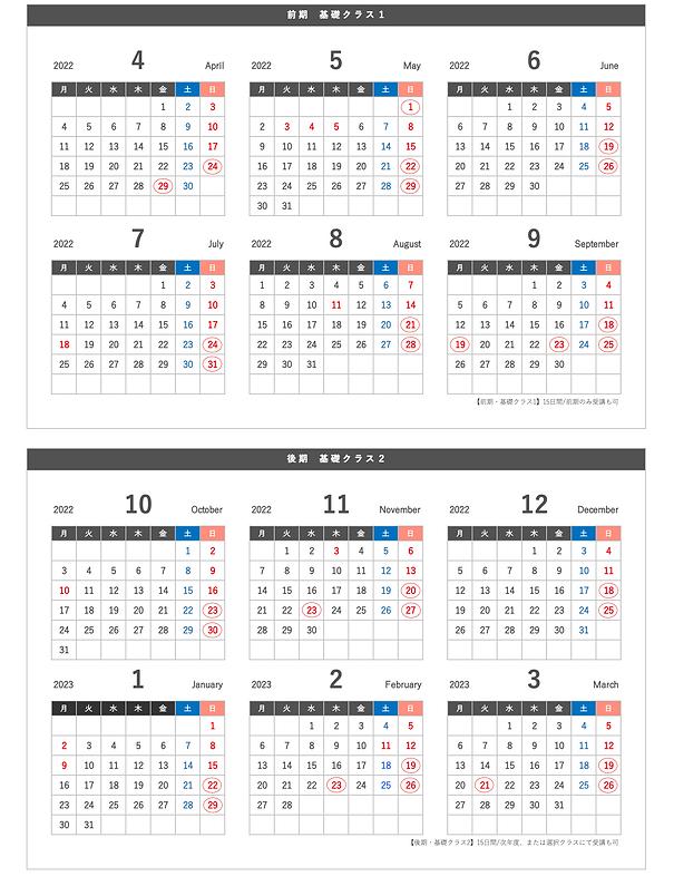 スクショ2022workesカレンダー.png
