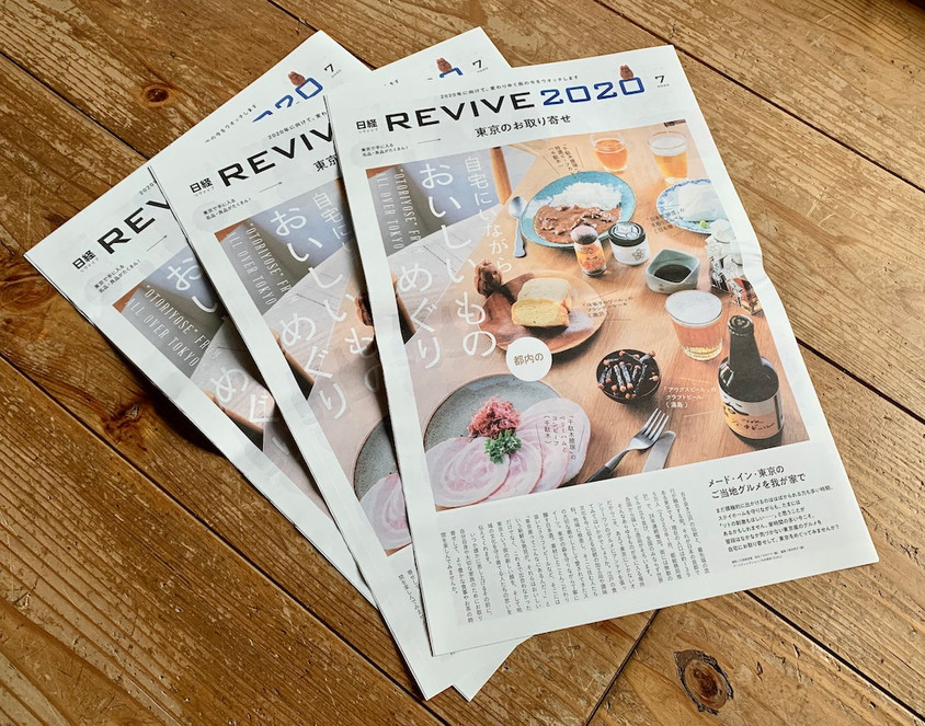 日経「REVIVE 2020」に掲載していただきました