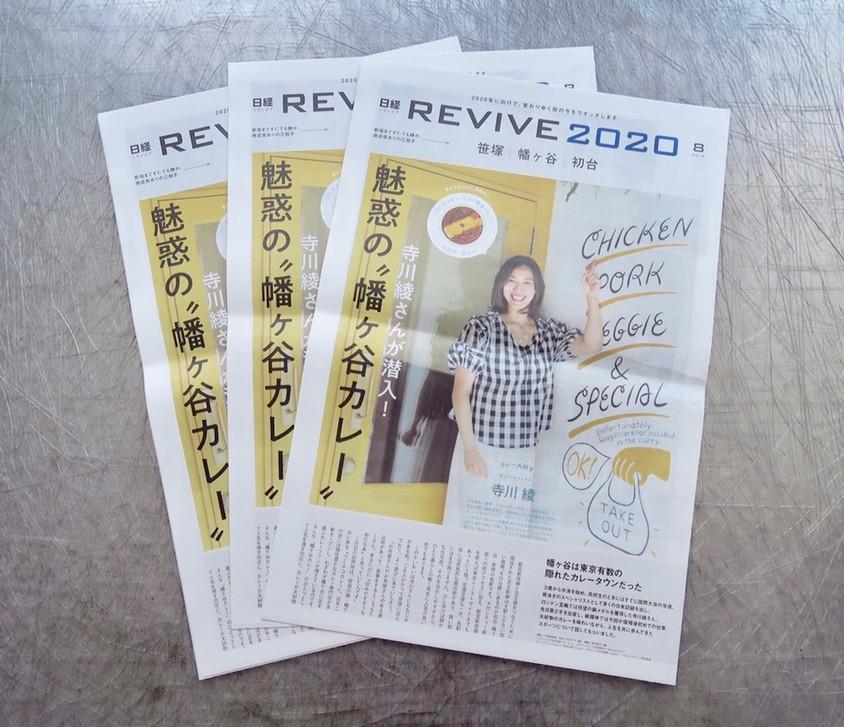 日経REVIVEに掲載して頂きました