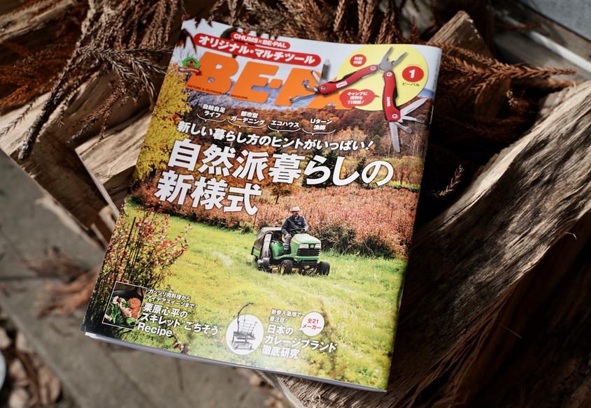 BE-PAL 1月号【自然派暮らしの大特集】に掲載していただきました
