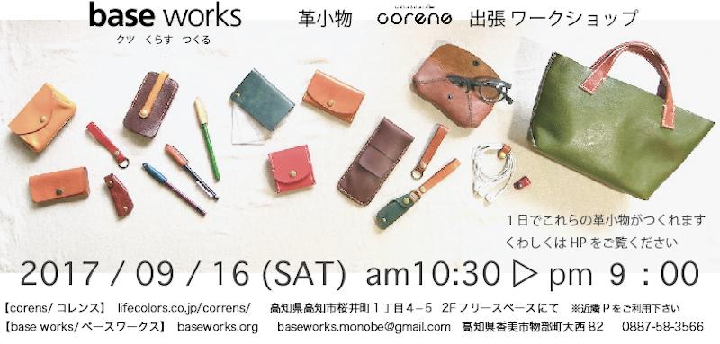 base works 革小物 出張ワークショップ  @コレンス 9月16日(土)