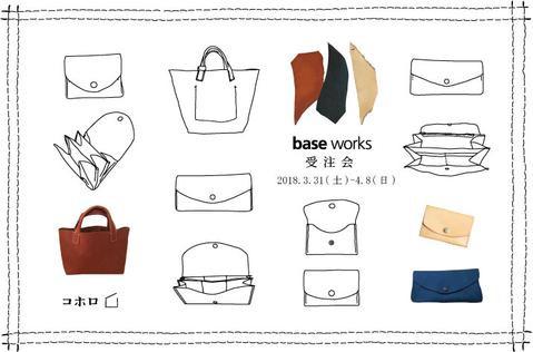 base works 革小物の受注会とワークショップ@KOHORO淀屋橋店
