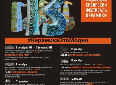 XIII международный cибирский фестиваль керамики