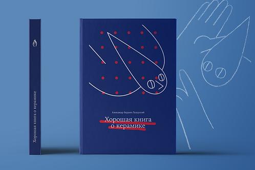 Хорошая Книга О Керамике