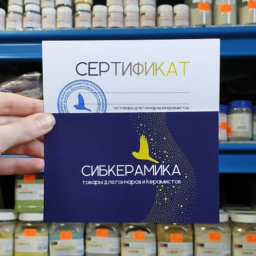 Подарочный Сертификат (от 500 рублей)
