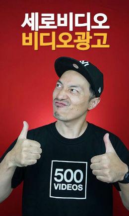 500비디오스, G마켓 커머셜 광고 제작