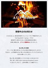 AUF Booth_中止案内.jpg