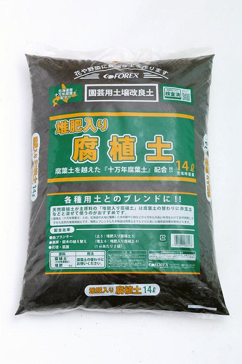 (価格未設定)堆肥入り腐植土