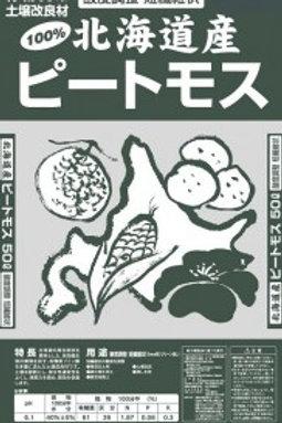 北海道産ピートモス(酸度調整済短繊維)50L
