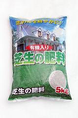 4540983182066_有機入り芝生の肥料8-8-8 5kg.JPG
