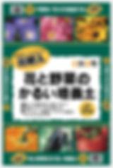 4955421159805_元肥入り花と野菜のかるい培養土  25L(新版).j
