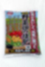 4955421159997_野菜畑の堆肥 20L.JPG