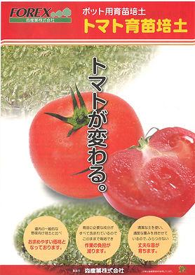 トマトパンフ.jpg