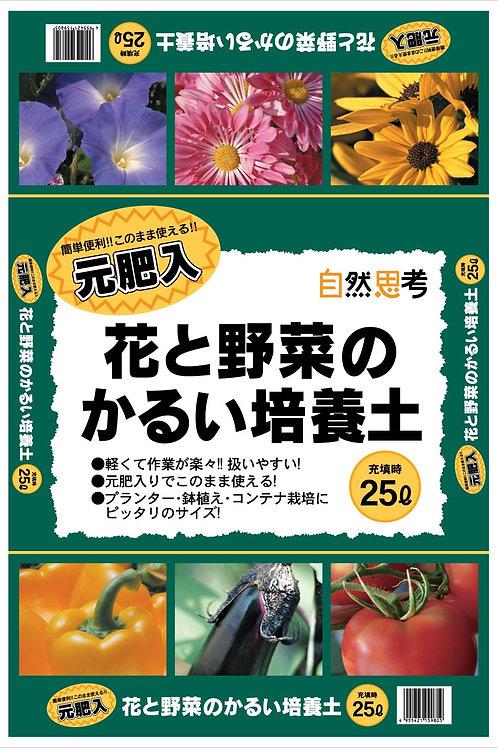 (価格未設定)花と野菜のかるい培養土