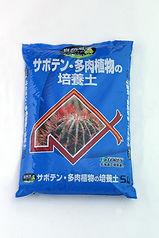 4955421160283_プレミアム サボテン・多肉植物の培養土 5L.JPG