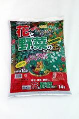 4955421154527_元肥入り花と野菜の培養土 14L.JPG