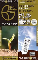 ベストガーデン さし木・種まきのための培養土.jpg