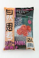 4955421153322_サボテン・多肉植物の培養土 2L.JPG