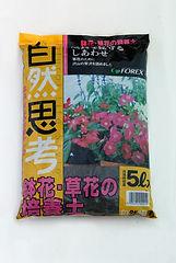 4955421151014_鉢花・草花の培養土 5L.JPG