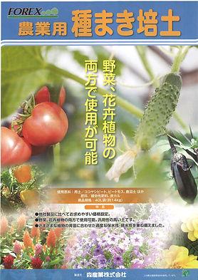 農業用種まき培土パンフ.jpg