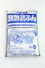 4526279347944_醗酵ペレット鶏ふん 15kg.JPG