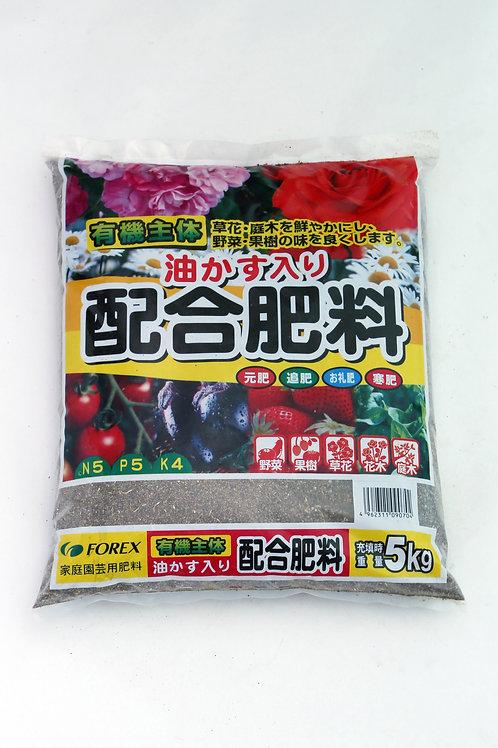 (価格未設定)配合肥料5-5-4