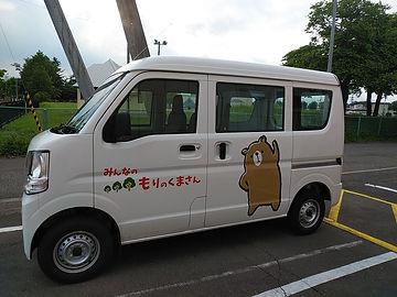 フード事業・もりくまカー.jpg