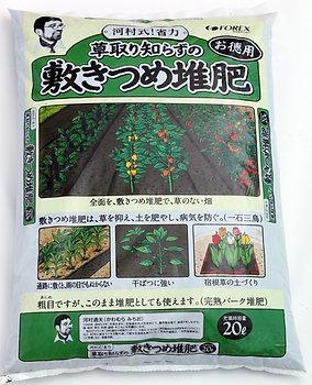 草取り知らずの敷きつめ堆肥 20L