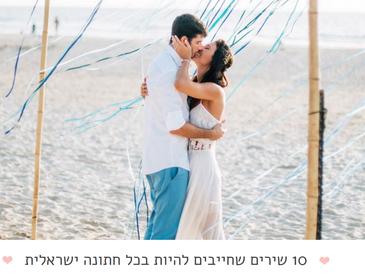 השירים שחייבים להיות בכל חתונה ישראלית