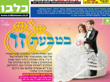 פרויקט החתונות של כלבו חיפה