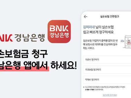 """""""종이없이 앱으로""""…지앤넷, 경남은행과 '실손보험 빠른청구' 서비스 선봬"""