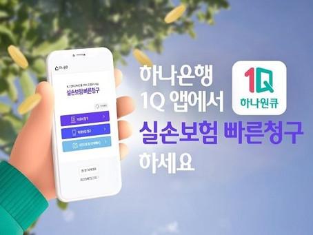 지앤넷, 하나은행 '하나원큐'에서 '실손보험 빠른청구' 개시