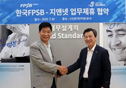 한국FPSB, 의료정보 플랫폼 '지앤넷'과 협력 MOU 체결