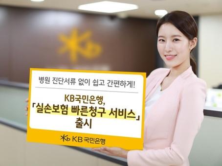 KB국민銀, 실손보험 빠른청구 서비스 출시