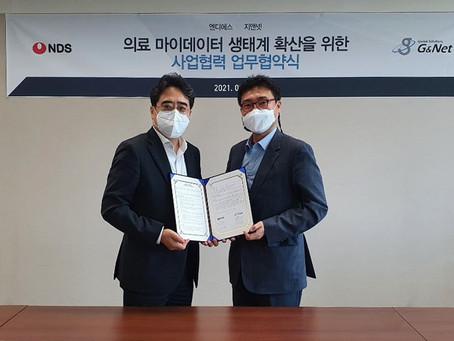 지앤넷-NDS, 의료 마이데이터 생태계 확산 업무협약 체결