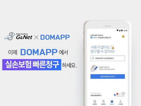 지앤넷, 보맵에서 보험청구 서비스 시작