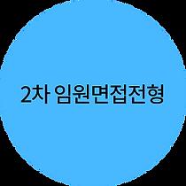 그룹 3778.png