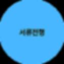 그룹 3776.png