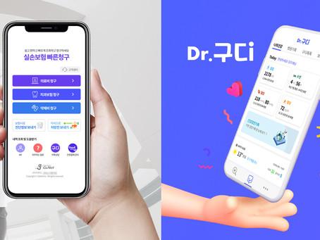 """실손보험 속전속결 청구 """"서류 불필요"""""""